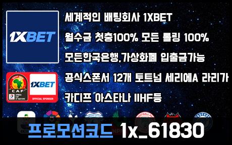 1xbet-스포츠토토-메이저사이트-안전사이트