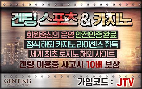 겐팅-토토사이트-먹튀검증