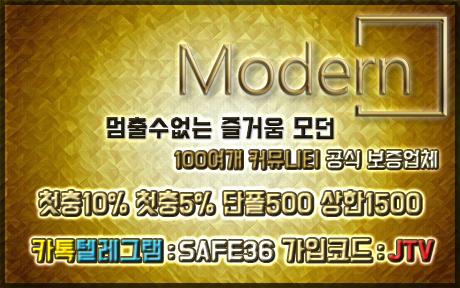 모던-토토사이트 추천-사이트추천